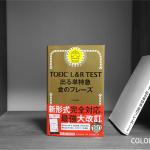 「TOEIC L&R TEST 出る単特急 金のフレーズ改訂版」発売記念 速攻レビュー