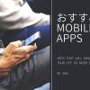 TOEICアプリ2018最新版!TOEICの勉強に役立つアプリを紹介