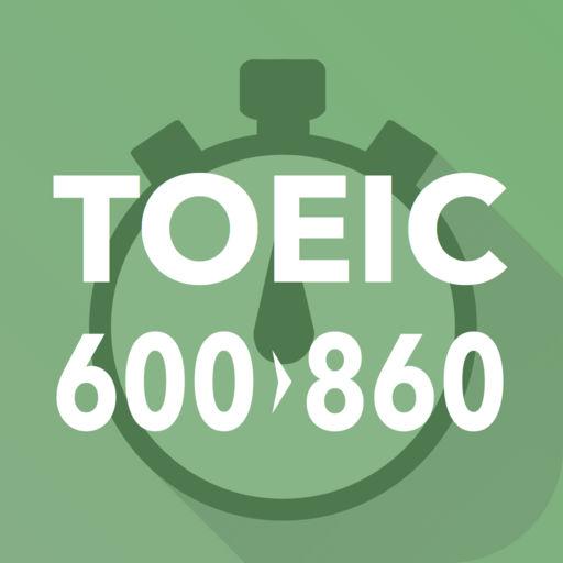 レアジョブ瞬間英単語 | 1秒で思い出すTOEIC 600点to860点