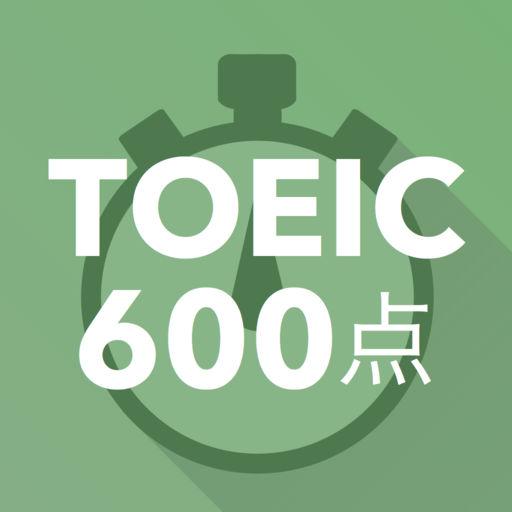 レアジョブ瞬間英単語 | 1秒で答えTOEIC 600点