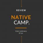 ネイティブキャンプ 体験レビュー 親子で受講してわかった初心者や子供におすすめな理由